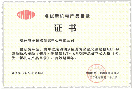 Famous new mechanical and electrical product catalog certificate